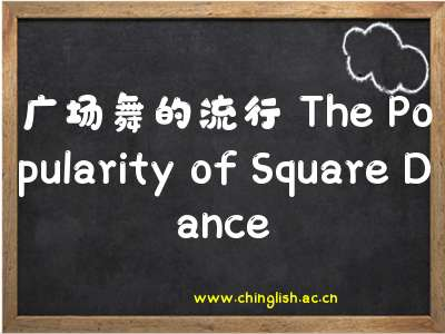 广场舞的流行 The Popularity of Square Dance 高中生英语作文