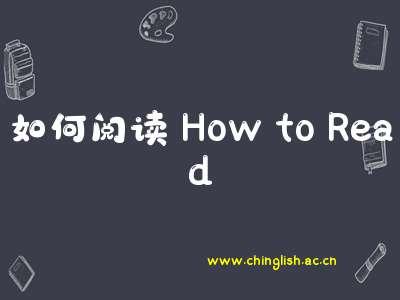 如何阅读 How to Read 中学生英语作文