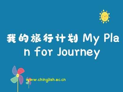 我的旅行计划 My Plan for Journey 高中生英语作文