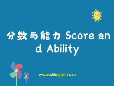 分数与能力 Score and Ability 高中生英语作文