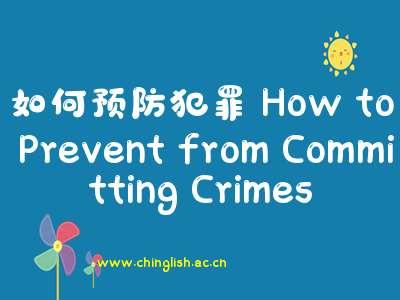如何预防犯罪 How to Prevent from Committing Crimes 大学生英语作文