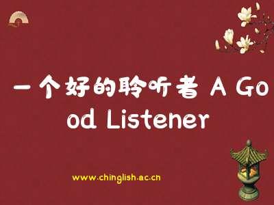 一个好的聆听者 A Good Listener 高中生英语作文